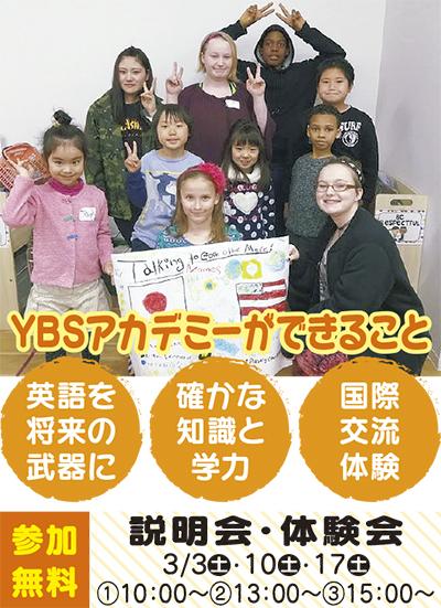 英語力伸ばす新しい学習塾