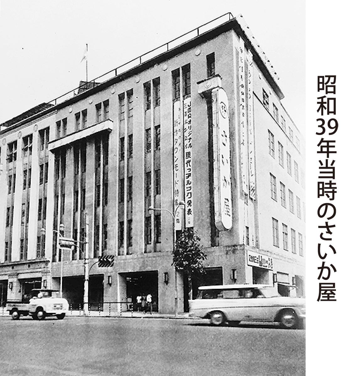 横須賀とデパートの歴史