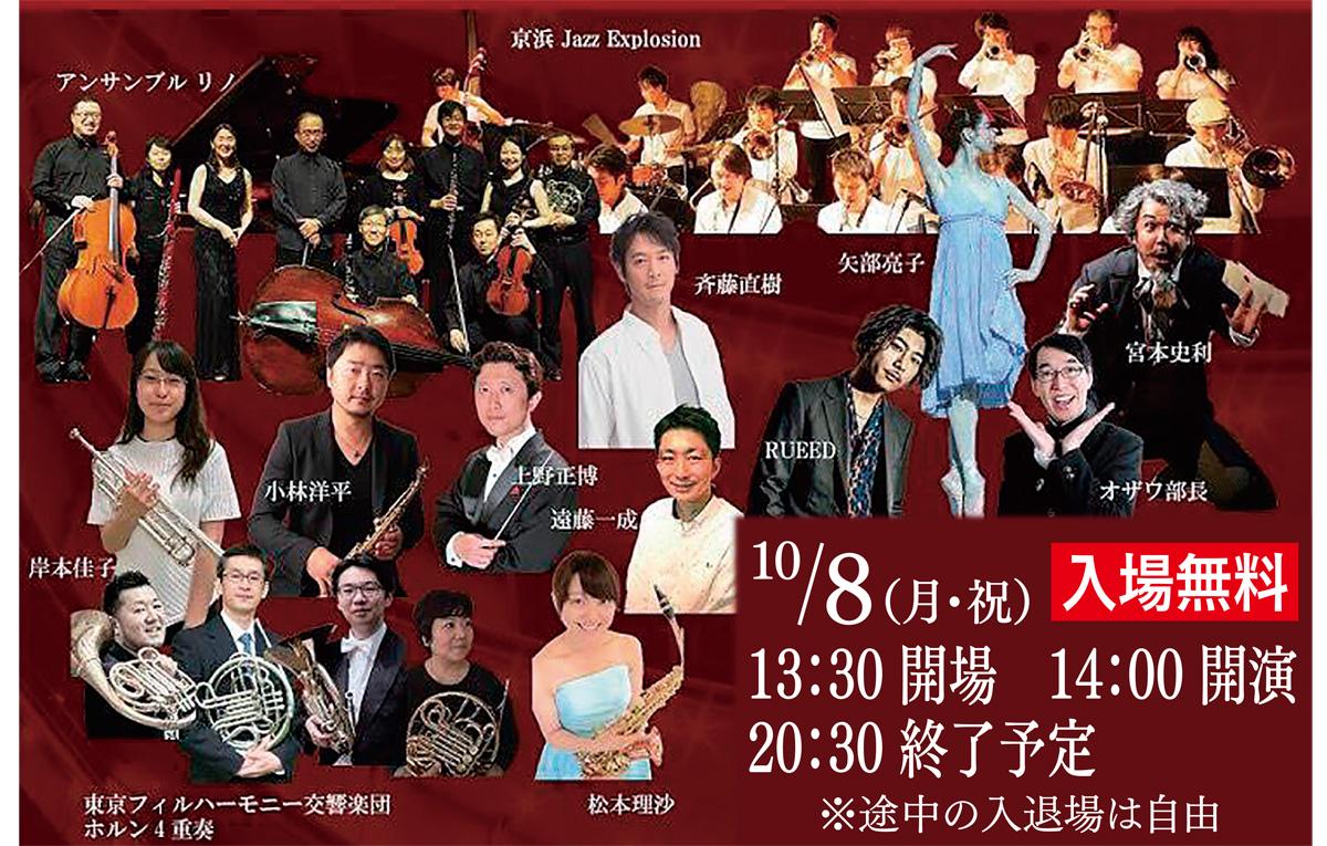 110周年を音楽で祝う