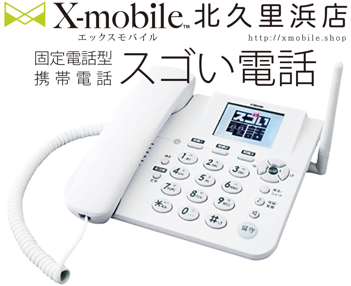 自動通話録音機 振込め詐欺見張隊 - lets-co.jp