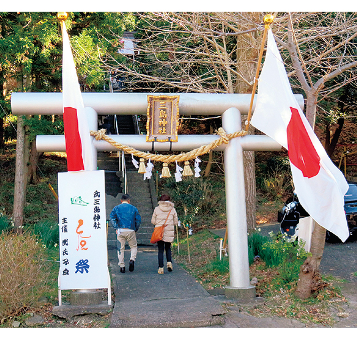 三島神社で元旦祭