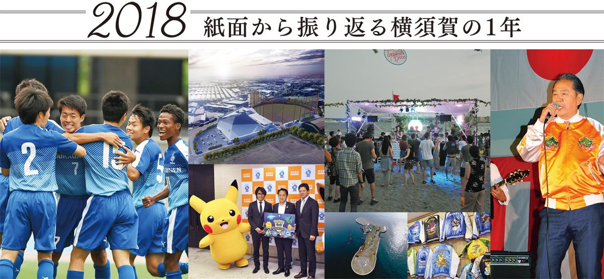 2018 紙面から振り返る横須賀の1年