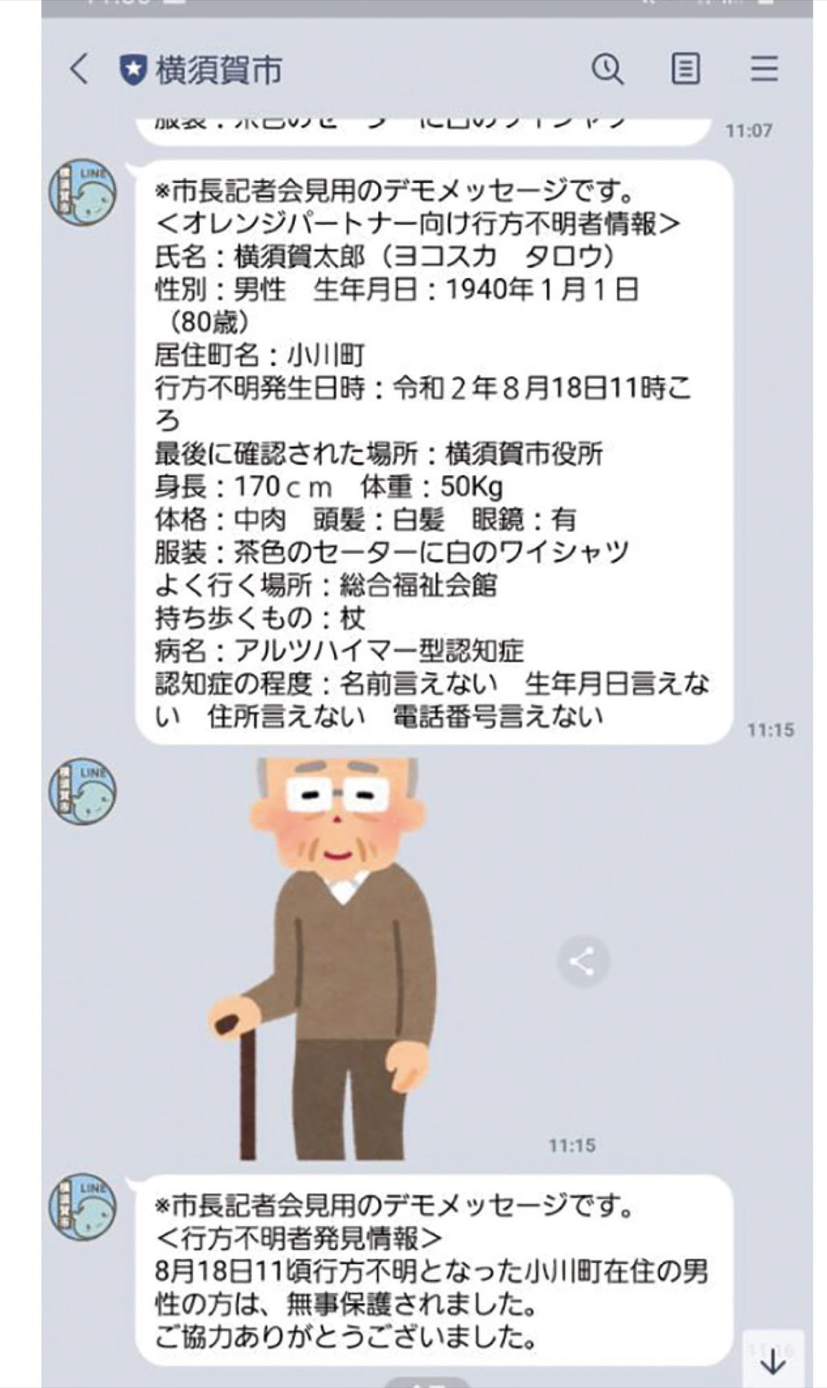 感染 情報 横須賀 市 コロナ
