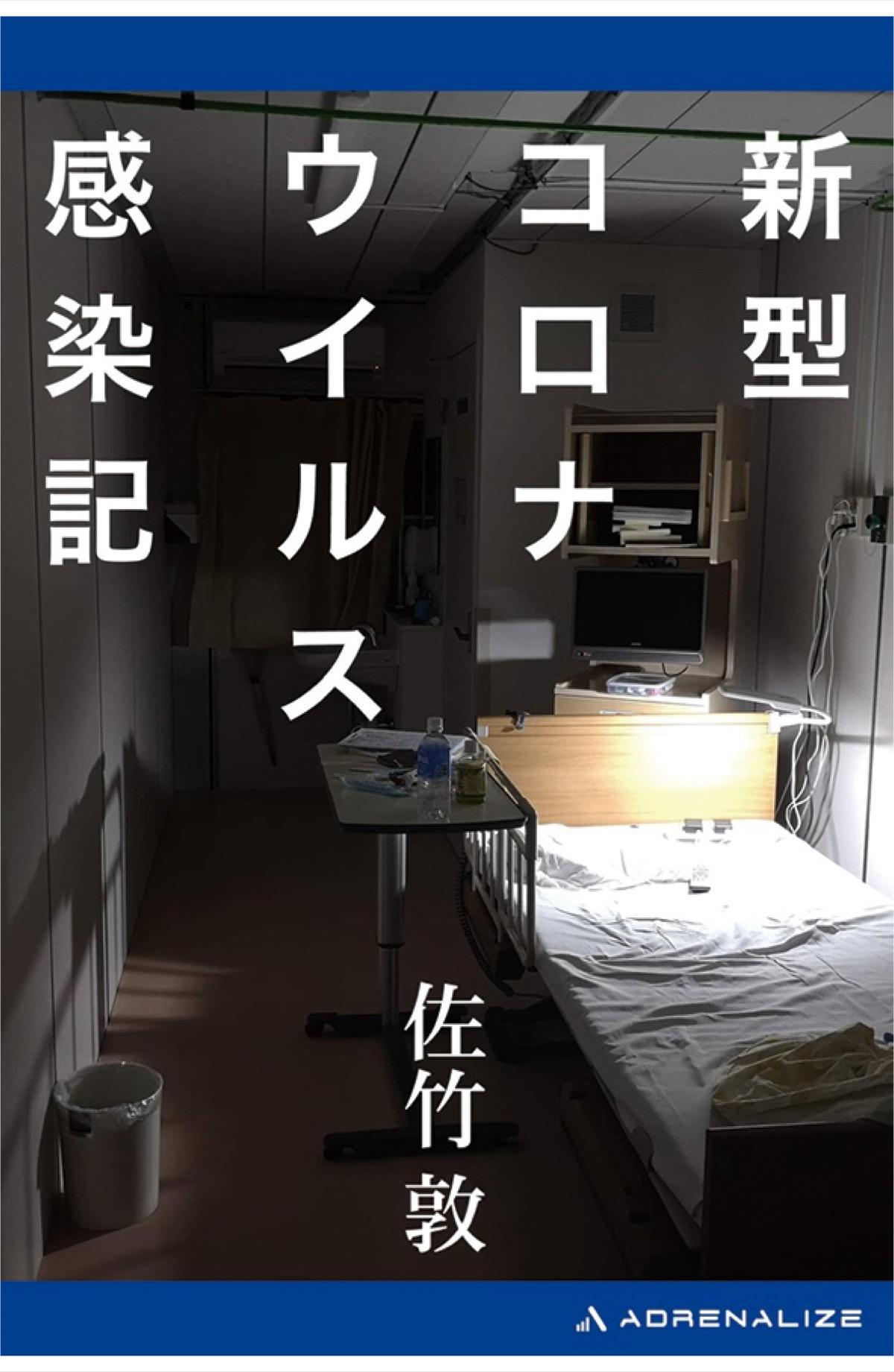 者 横須賀 感染