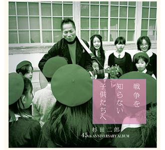 かもめ合唱団の子どもたちが登場した杉田さんのアルバムジャケット