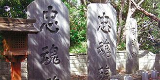 三基の「忠魂碑」