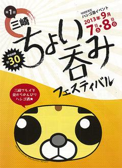 三崎で初開催される「ちょい呑み」、28店が参加