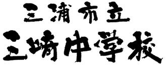 袖山さんが筆をふるった字