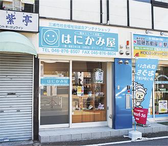 三浦海岸駅前に開設した「はにかみ屋」