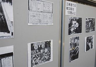 会場には、事件の様子の写真などが展示されている