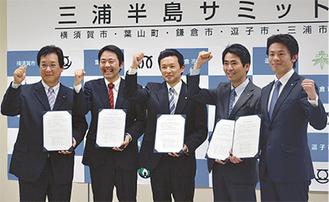 三浦半島観光連携PR協定を締結した5首長。サミットは次回10月、三浦市で開かれる