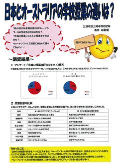写真は青木蒔愛瑠さん(三崎中2年)のレポート。今年は、このように派遣生全員がパソコンで作成したものが展示される