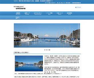 新しく作られた商連のホームページ。写真はトップ画面