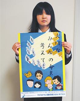 ポスターを手にする惣田さん