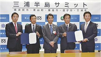 サミットに出席した(左から)松尾鎌倉市長、平井逗子市長、吉田横須賀市長、吉田三浦市長、山梨葉山町長
