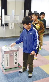 票を投じる上宮田小の児童ら