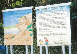 黒崎の入江岸に建つ看板