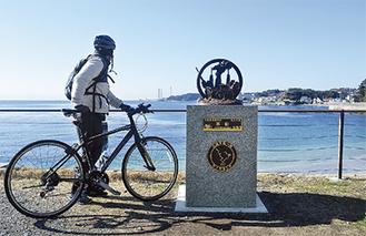 土地ごとに異なるマイルストーンが観光客を出迎える(写真上:横須賀市観音崎公園、同下:三浦市宮川公園)
