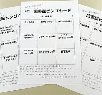 配布されている図書館ビンゴのカード