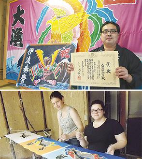 県知事から贈られた表彰状を手にする三冨さん(写真上)、大漁旗製造を体験する外国人観光客(同下)