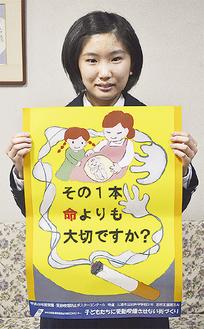ポスターを手にする志村さん