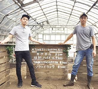 イベントを企画した大樹さん(写真左)と健城さん