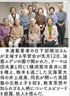 東京大学三崎臨海実験所異聞〜団夫妻が残したもの〜