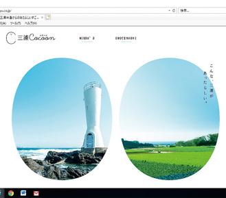 先月末に公開された「三浦Cocoon」のホームページ。参加申し込みは同ページで受け付け