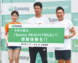 ビーチスポーツの魅力をPRする(写真右から)前園さん、村田さん、内山さん
