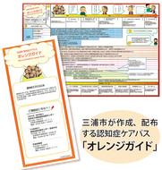 """""""認知症安心ガイド""""完成"""