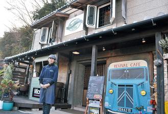 「リバイバルカフェ」オーナーの三崎さん