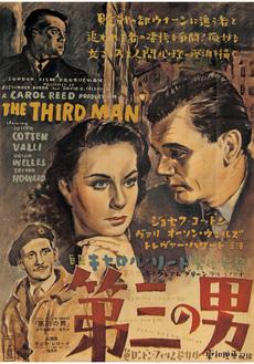 「第三の男」映画ポスター1952年