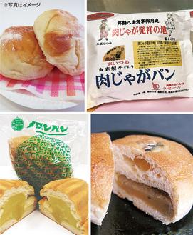 左上から時計回りにソフトフランスパン(横須賀)、肉じゃがパン(舞鶴)、焼芋あんぱん(佐世保)、メロンパン(呉)