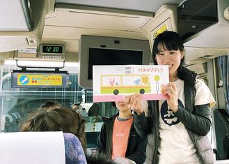 好評のバス車内での読み聞かせ