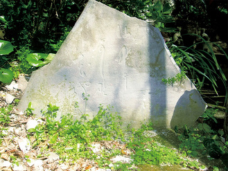 境内山側にある六浄の句碑