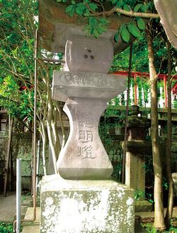 台座の上に「新肴場」の文字が、後ろに山角氏の灯籠も