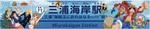 キャラクターが描かれた三浦海岸駅の駅名看板(提供/京浜急行電鉄)