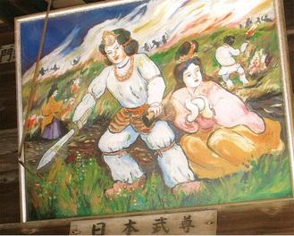 草を薙(な)ぐ日本武尊と寄り添う弟橘比売
