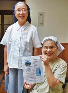 PRする代表の渡辺清子さん(写真左)と西田さん