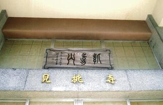 「紫陽山 見桃寺」の本堂入口の掲額