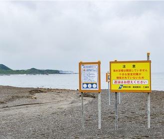 和田海岸に設置された注意喚起の看板