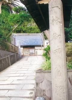 大椿寺入口「椿御所旧跡」の石柱