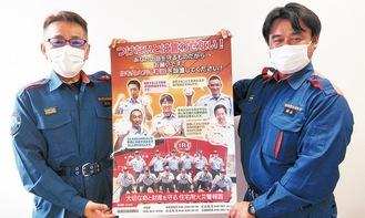 横須賀市消防局が作成した住警器設置啓発ポスター