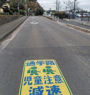 初声小近くの通学路道路標示