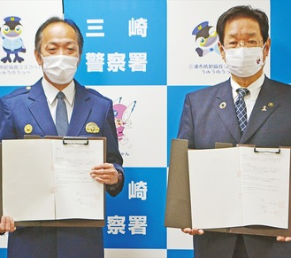協定を交わした吉田市長(写真右)と藤田署長(同左)