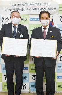 締結式に出席した今泉支社長=写真左=と吉田市長
