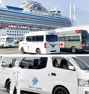 昨年2月、横浜港に停泊するクルーズ船と、搬送業務にあたったスタッフ(同法人提供)