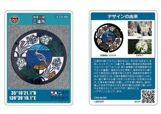 三浦市のマンホールカード(写真提供/三浦市)