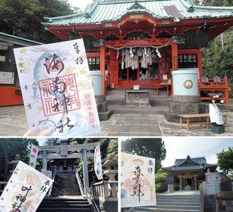 上から時計回りに、三浦・海南神社、葉山・森戸大明神、浦賀・西叶神社