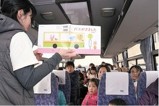 観光バスの車内で行う読み聞かせは参加者に好評